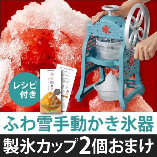 ふわ雪手動かき氷器 【レビューで送料無料+製氷カップ2個セットの特典】 おしゃれ