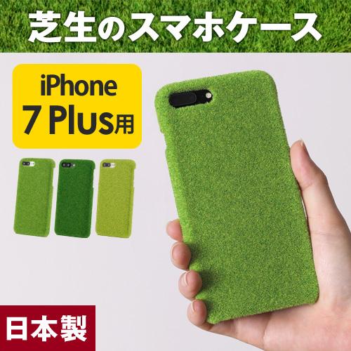 Shibaful iPhone7 Plusケース 【レビューで送料無料の特典】 ◆メール便配送◆ おしゃれ