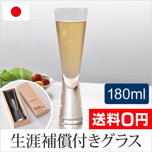生涯を添い遂げるグラス シャンパン トランスペアレント おしゃれ