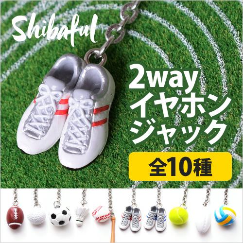 Shibaful Sport 2way Charm ����ۥ�å� ������������� �������