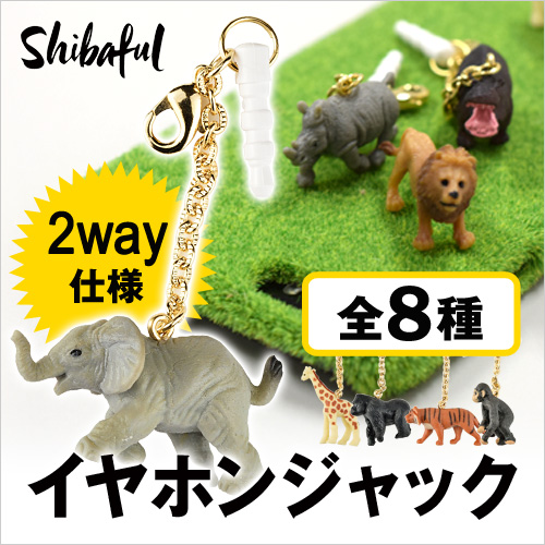Shibaful -Safari Park- 2way Charm ����ۥ󥸥�å� ���᡼���������� �������