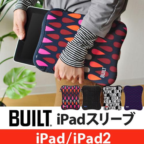 BUILT スリーブ for iPad おしゃれ