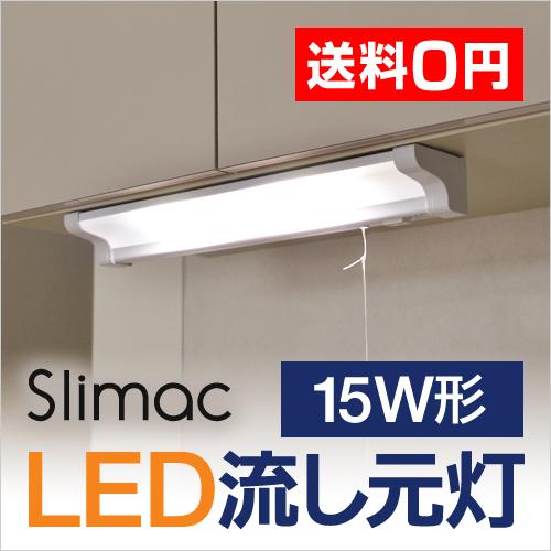 Slimac LED流し元灯 KL-151 おしゃれ