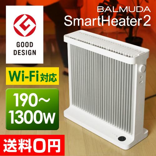 BALMUDA スマートヒーター2 ESH-1100UA-SW Wi-Fi対応 おしゃれ