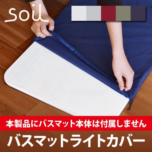 soil バスマットライトカバー  ◆メール便配送◆ おしゃれ