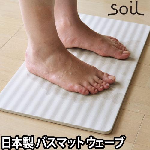 soil バスマット ウェーブ おしゃれ