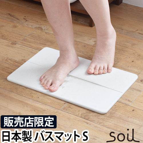 soil GEMバスマット Sサイズ おしゃれ