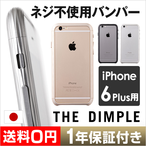 The Dimple for iPhone 6 Plus ��iPhone6 Plus ������ �Х�ѡ��ۡڥ�ӥ塼�ǥ饦��ɥХåƥ꡼����ŵ�� �������