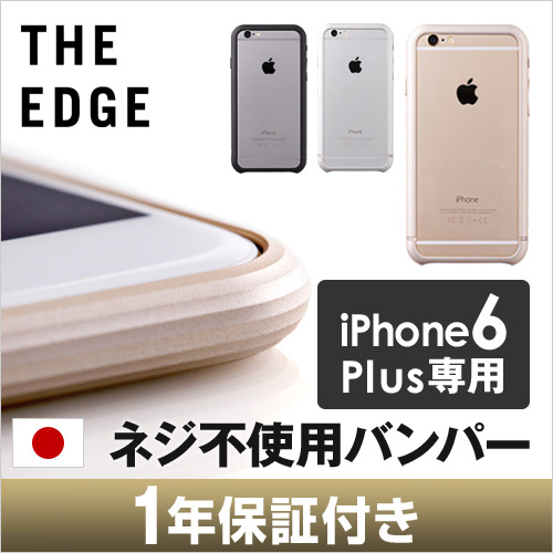 The Edge for iPhone 6 Plus��iPhone6 Plus ������ �Х�ѡ��ۡڥ�ӥ塼�ǥ饦��ɥХåƥ꡼����ŵ�� �������