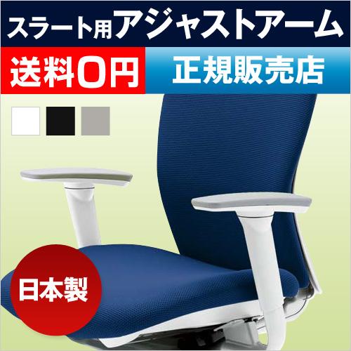 スラート用 アジャストアーム【メーカー取寄品】 おしゃれ