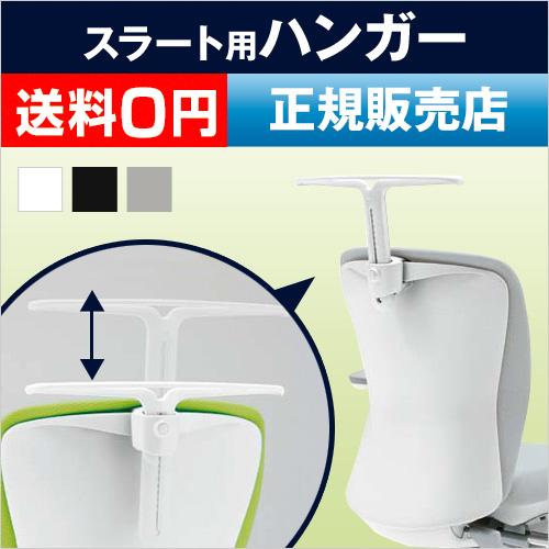 スラート用 ハンガー【メーカー取寄品】 おしゃれ
