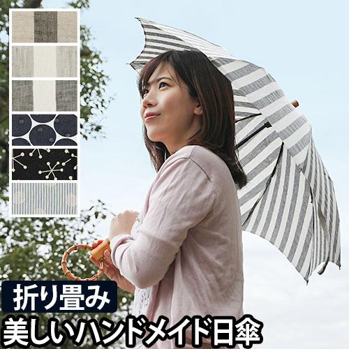 SUR MER リネンリゾートストライプ日傘 おりたたみ傘 おしゃれ