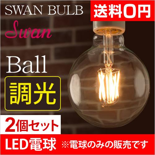 スワンバルブディマー ボール LED電球 2個セット おしゃれ