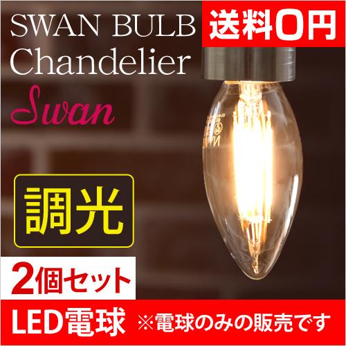 LEDスワンバルブディマーシャンデリア 2個セット おしゃれ