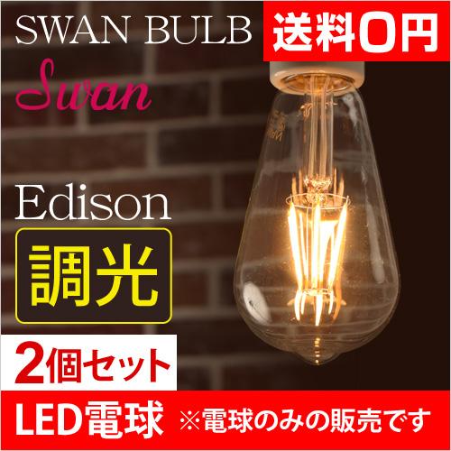 スワンバルブディマー エジソン LED電球 2個セット おしゃれ