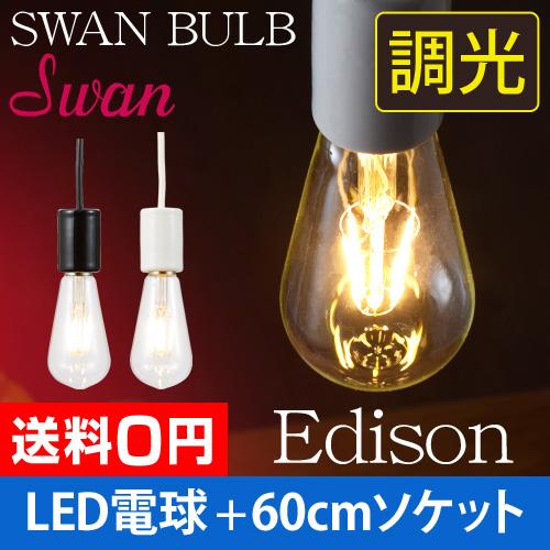 LEDスワンバルブディマーエジソン 電気ソケット60cmセット おしゃれ
