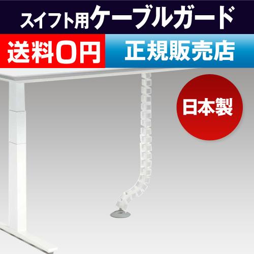 スイフト用立ち上げ配線ダクト【メーカー取寄品】 おしゃれ