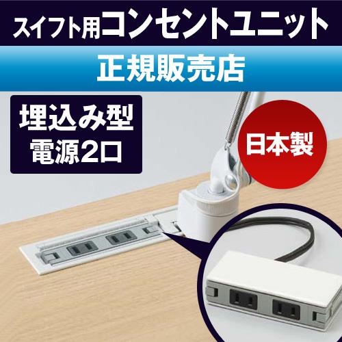 スイフト用マルチコンセントユニット 2口電源【メーカー取寄品】 おしゃれ