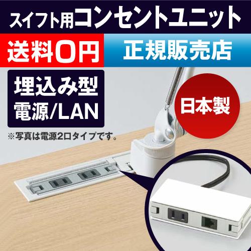 スイフト用 マルチコンセントユニット2口 電源/LAN【メーカー取寄品】 おしゃれ