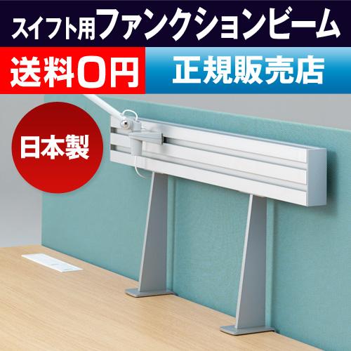 スイフト用ファンクションビーム【メーカー取寄品】 おしゃれ