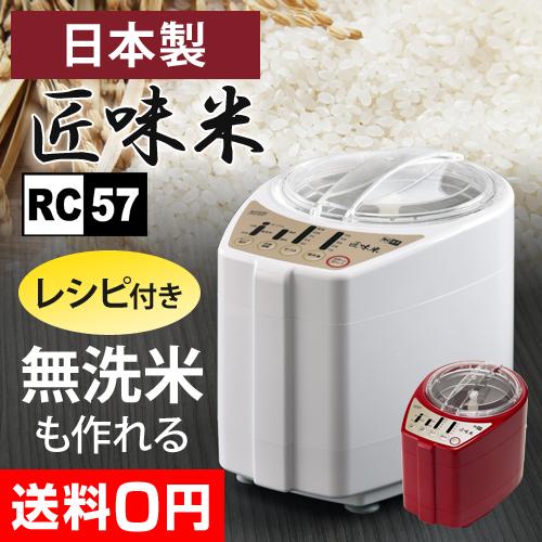 家庭用精米機 匠味米 MB-RC57 【もれなくコシヒカリ玄米の特典】【レビューであきたこまち玄米の特典】 おしゃれ