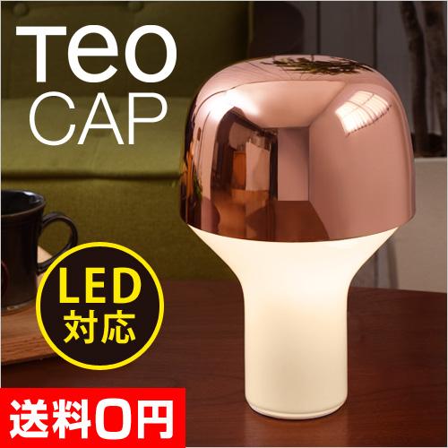 TEO CAP COPPERテーブルライト おしゃれ