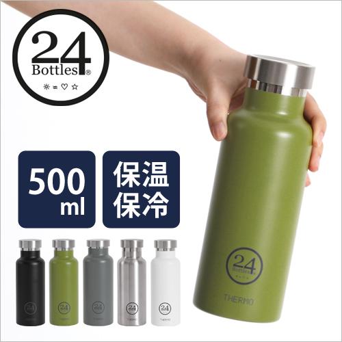 24 Bottles THERMO BOTTLE サーモボトル 500ml おしゃれ