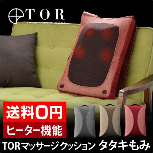 TOR マッサージクッション タタキモミ【レビューで温湿時計モルトの特典】 おしゃれ