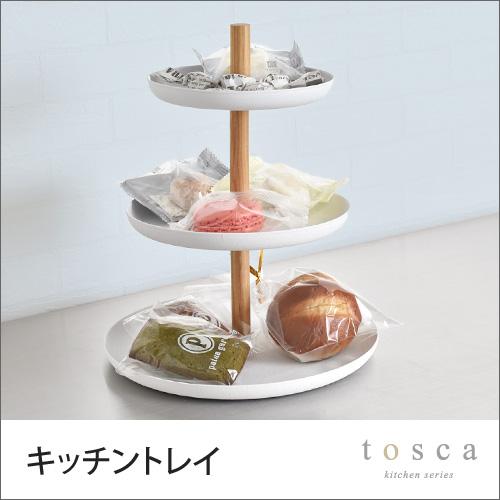 キッチントレイ 3段 トスカ 【レビューでディッシュクロスの特典】 おしゃれ