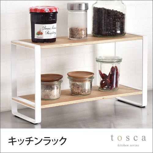 キッチンラック トスカ 【レビューでディッシュクロスの特典】 おしゃれ