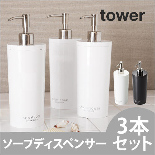 tower 2WAY ソープディスペンサー ラウンド 3本セット 【レビューで送料無料の特典】 おしゃれ