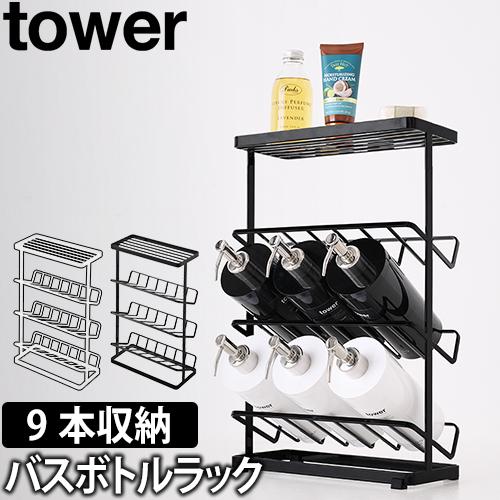 tower バスボトルラック タワー 【レビューで送料無料の特典】 おしゃれ