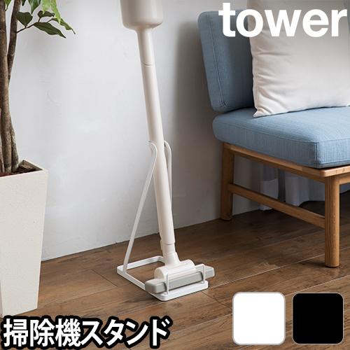 スティッククリーナースタンド タワー おしゃれ