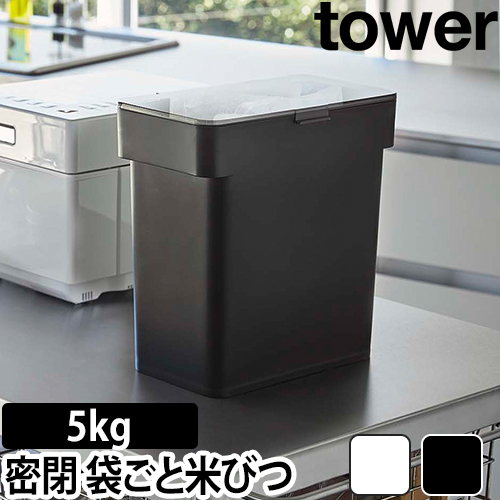密閉 袋ごと米びつ タワー 5kg 計量カップ付 おしゃれ