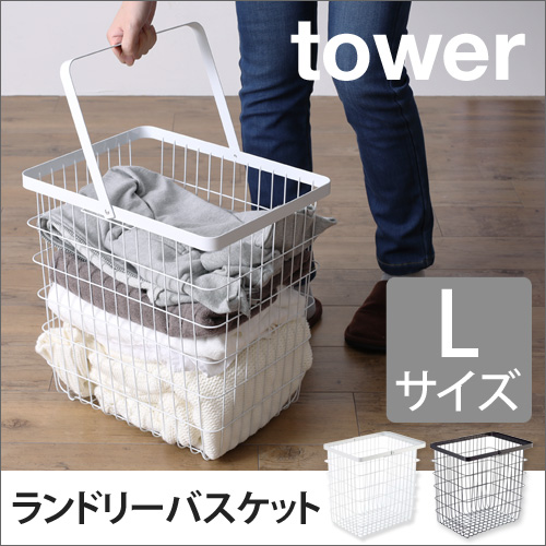 ランドリーワイヤーバスケット タワー L 【レビューで送料無料の特典】 おしゃれ