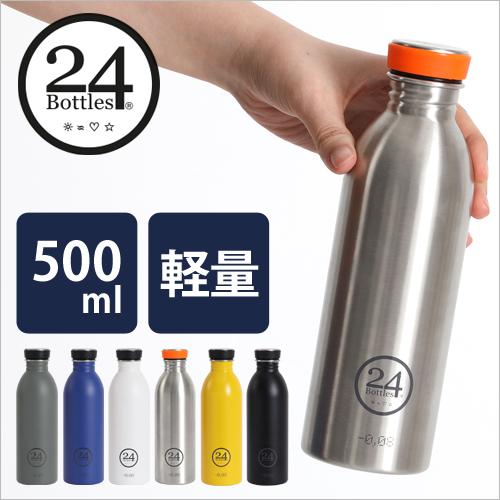24 Bottles URBAN BOTTLE アーバンボトル 500ml おしゃれ