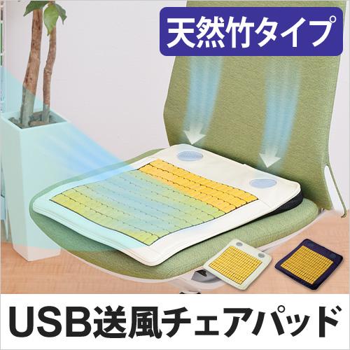 USBシートクーラーバンブー おしゃれ