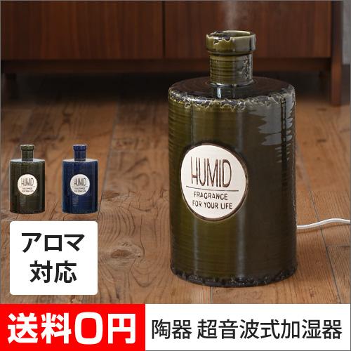 陶器 アロマ超音波式加湿器 M VINTAGE Collection おしゃれ