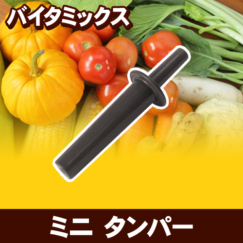 バイタミックス ミニ・タンパー 0.9L用 おしゃれ