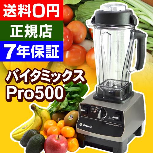 バイタミックス Pro500 【レビューで3大特典の特典】 おしゃれ