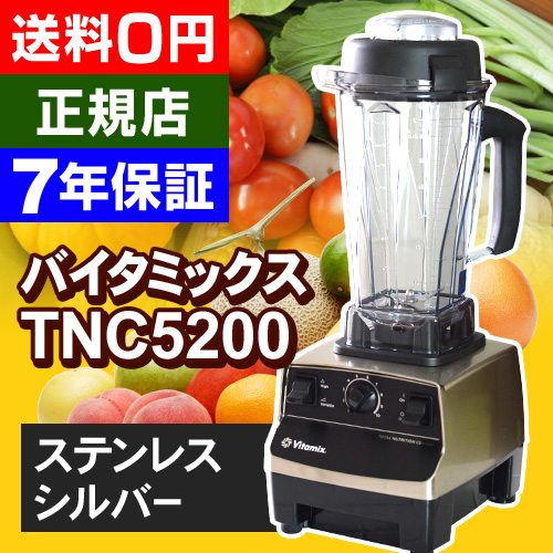 バイタミックス TNC5200 ステンレスシルバー 【レビューで3大特典の特典】 おしゃれ