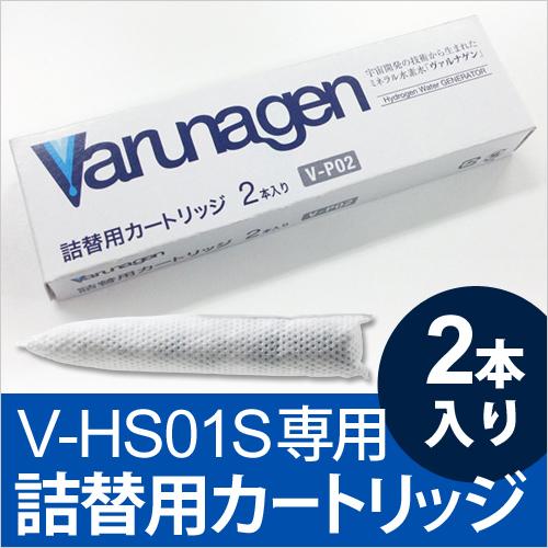 ヴァルナゲン専用カートリッジ 2本入り V-P02 おしゃれ