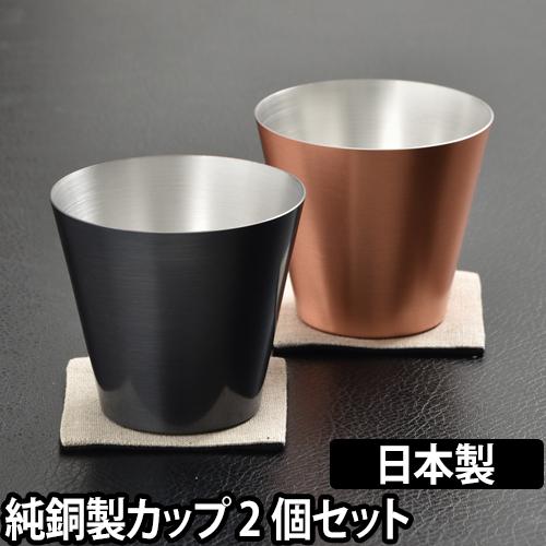 純銅製カップ2個セット おしゃれ