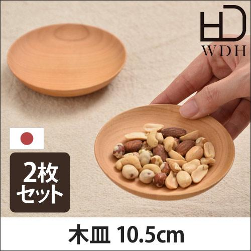 山桜ノ木皿2枚セット 豆皿 おしゃれ