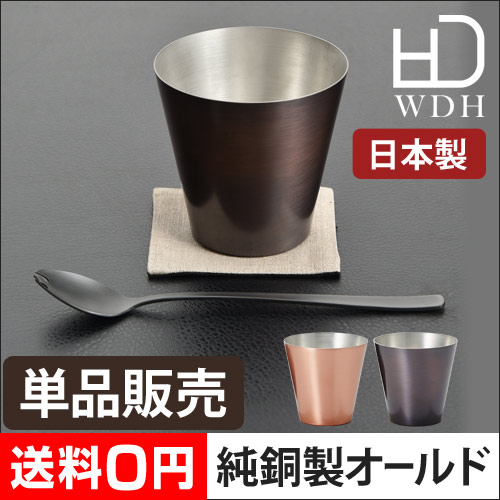 純銅製オールド&スプーン 単品 おしゃれ