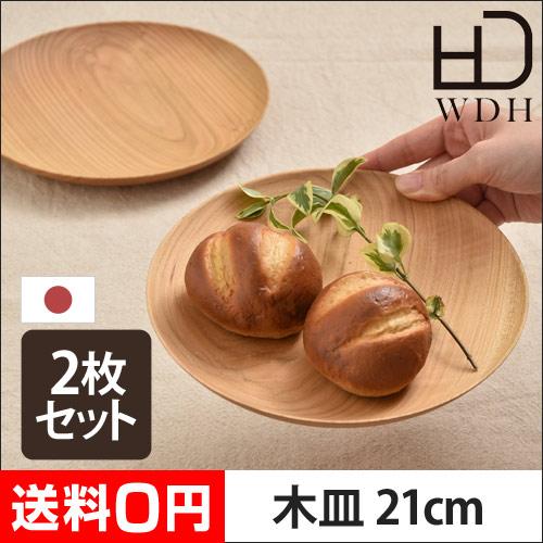 山桜ノ木皿 中皿 2枚セット おしゃれ