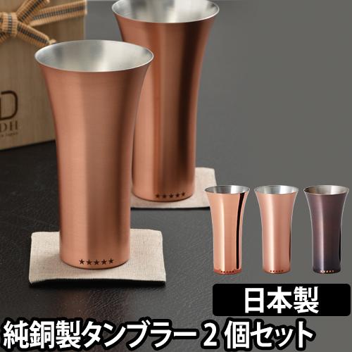 純銅製タンブラー2個セット おしゃれ