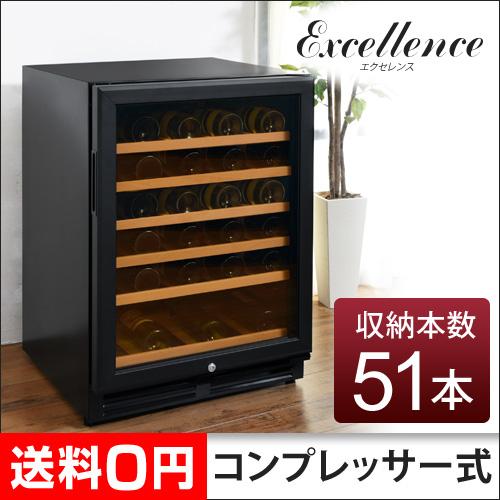 Excellence エクセレンス ワインセラー MLY-151CE【メーカー取寄品】 おしゃれ