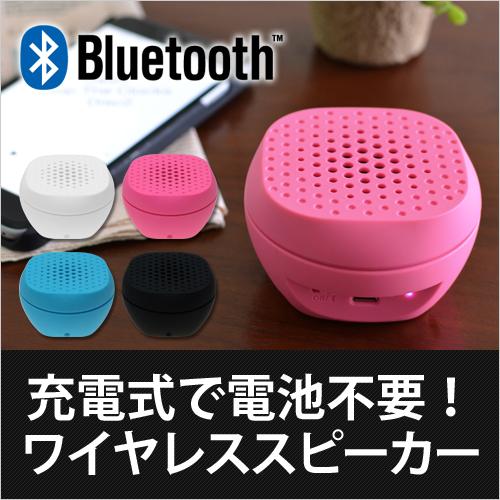 ワイヤレススピーカー  Bluetooth スピーカー おしゃれ