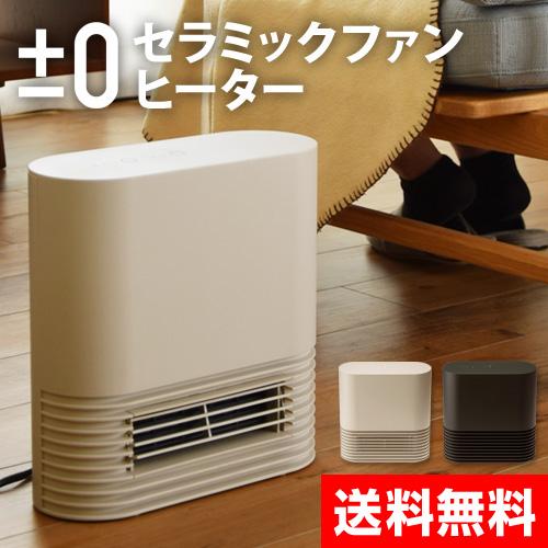 ±0 セラミックファンヒーター XHH-Y030 【レビューで温湿時計モルトの特典】 おしゃれ